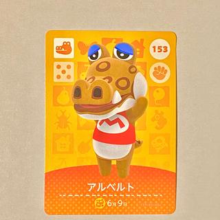 ニンテンドウ(任天堂)のとびだせどうぶつの森 amiibo カード アルベルト 第2弾 153(シングルカード)
