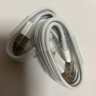 アップル(Apple)の充電ケーブル 2本セット ライトニングケーブル スマホ 新品未使用(バッテリー/充電器)