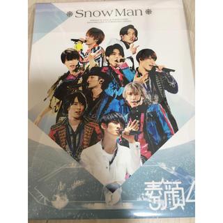 素顔4 SnowMan 新品未開封
