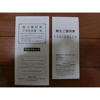 トリドールホールディングス(丸亀製麺等)株主優待券(4000円分)(レストラン/食事券)
