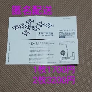 すみだ水族館 入場券 2020/8/31まで(水族館)