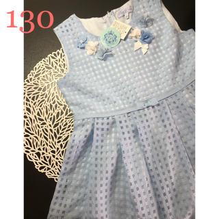 マザウェイズ(motherways)の新品未使用❣️マザウェイズ 130 ワンピース ドレス 水色(ドレス/フォーマル)