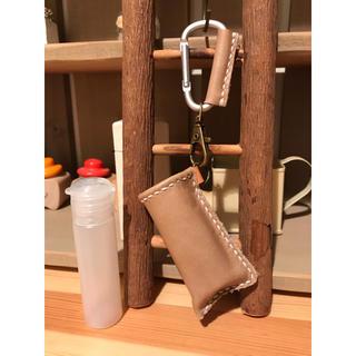 アルコール対応ボトル 20ml 携帯用 PE製 ハンドメイド 本革 サンド(アルコールグッズ)