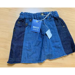 ブリーズ(BREEZE)の新品★BREEZE 90 スカート(スカート)