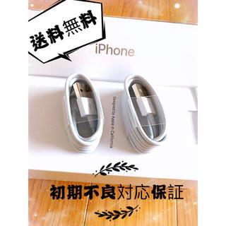 アップル(Apple)の2本セットiPhone ライトニングケーブル充電器純正品質  工場から直接仕入れ(バッテリー/充電器)