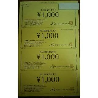 最新 ジェイグループHD株主優待券4,000円相当(レストラン/食事券)