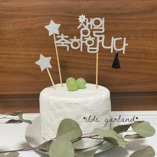 ハングル文字のケーキトッパー 誕生日おめでとう(その他)