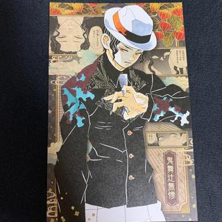 シュウエイシャ(集英社)の鬼滅の刃 20巻 特装版 鬼舞辻無惨 ポストカード(キャラクターグッズ)