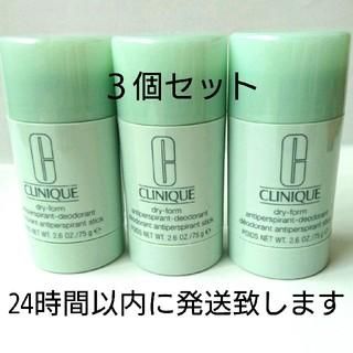クリニーク(CLINIQUE)のクリニーク デオドラント ドライフォーム75g  3個セット(制汗/デオドラント剤)