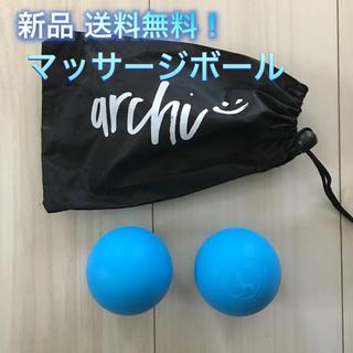 新品 2個セット マッサージボール ツボ コリ解消 肩こり 筋膜はがし収納袋付 (マッサージ機)
