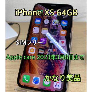 Apple - 【A】【ケア有】iPhone XS 64GB Gold SIMフリー 本体