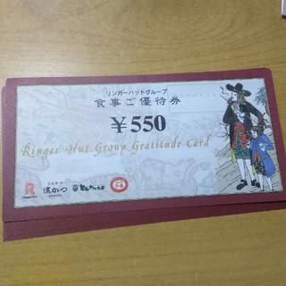 最新 8250円分 リンガーハット 株主優待 普通郵便無料(レストラン/食事券)