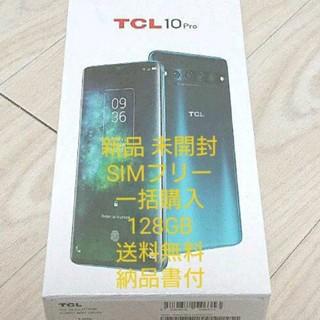 アンドロイド(ANDROID)のTCL 10Pro SIMフリー 128GB フォレストミストグリーン 未開封(スマートフォン本体)