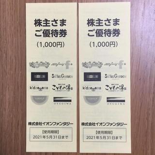 イオン(AEON)のイオンファンタジーの株主優待券2,000円分(遊園地/テーマパーク)