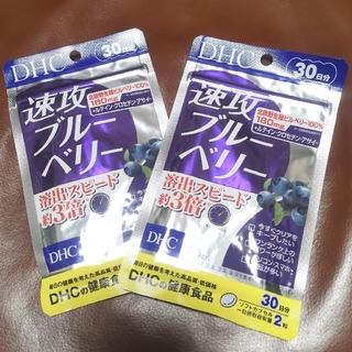 ディーエイチシー(DHC)のDHC サプリメント  速攻ブルーベリー 30日分×2袋 新品未開封(その他)