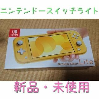 Nintendo Switch Lite 本体 イエロー スイッチライト