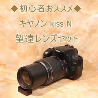 キヤノン(Canon)の★初心者おススメ★キヤノン kiss N 望遠レンズセット(デジタル一眼)