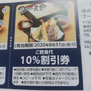 匿名配送 味の民芸 10%割引券1枚(レストラン/食事券)