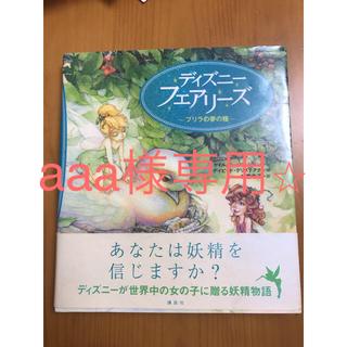 ディズニー(Disney)のディズニーフェアリーズ プリラの夢の種 (絵本/児童書)
