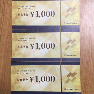 コロワイド株主優待券3,000円分(レストラン/食事券)
