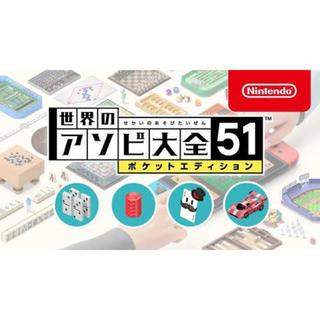 ニンテンドースイッチ(Nintendo Switch)の世界のアソビ大全51 ニンテンドースイッチ Nintendo switch(家庭用ゲームソフト)