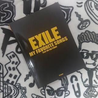 エグザイル(EXILE)のEXILE / MY FAVORITE SONGS ピアノ弾き語り(楽譜)