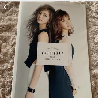 イーガールズ(E-girls)のAntithese    E-girls  藤井姉妹 アンチテーゼ(女性タレント)