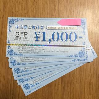 SFPホールディングスの株主優待券16,000円分(レストラン/食事券)