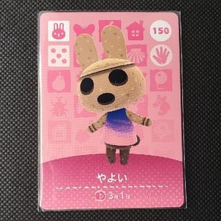 ニンテンドウ(任天堂)のどうぶつの森 amiiboカード【やよい】(カード)