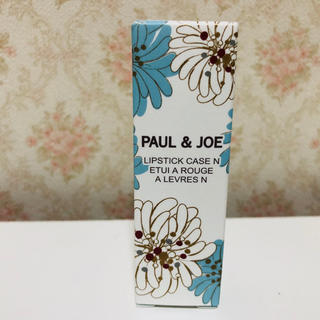 ポールアンドジョー(PAUL & JOE)のPAUL & JOE LIPSTICK CASE N 01 トリートメント(リップケア/リップクリーム)