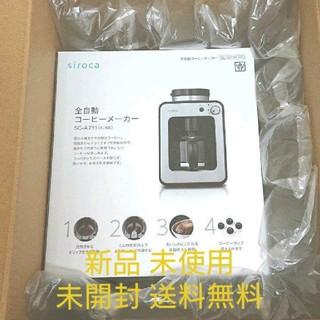 シロカ 全自動コーヒーメーカー SC-A211 新品 未開封 送料無料(コーヒーメーカー)