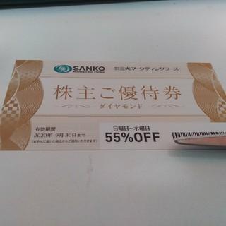 三光 55%オフ 2枚(レストラン/食事券)