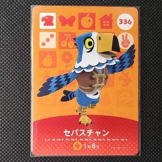ニンテンドウ(任天堂)のどうぶつの森 amiiboカード【セバスチャン】(カード)