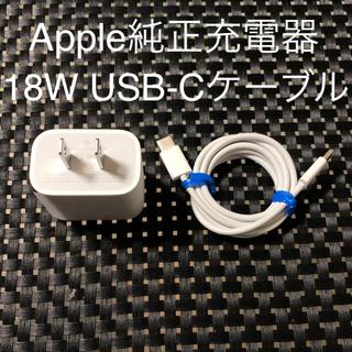 アップル(Apple)のApple iPad Pro 付属品 純正高速18W充電器 純正 USB-C(バッテリー/充電器)