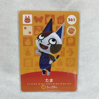 ニンテンドウ(任天堂)のあつまれどうぶつの森 amiiboカード たま(カード)