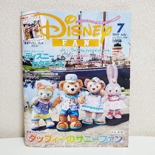 ディズニー(Disney)のディズニーファン 7月 DisneyFAN ダッフィー(アート/エンタメ/ホビー)