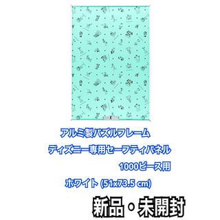 ディズニー(Disney)のアルミ製 パズルフレーム ディズニー専用 パネル 1000ピース用 ホワイト(その他)