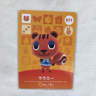 ニンテンドウ(任天堂)のあつまれどうぶつの森 amiiboカード ララミー(カード)