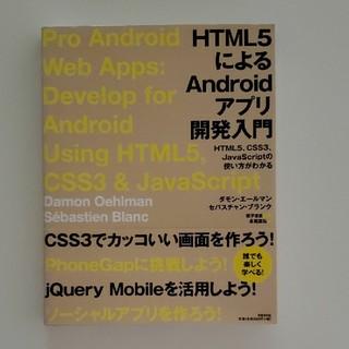 HTML5によるAndroidアプリ開発入門 : HTML5、CSS3、Jav…(コンピュータ/IT)