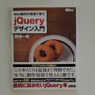 Web制作の現場で使うjQueryデザイン入門(コンピュータ/IT)