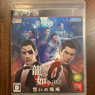 プレイステーション3(PlayStation3)の龍が如く0 誓いの場所(新価格版) PS3(家庭用ゲームソフト)