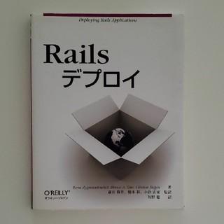 Railsデプロイ(コンピュータ/IT)