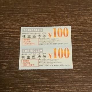 トリドール 株主優待券200円分(レストラン/食事券)
