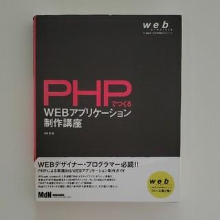 PHPでつくるWEBアプリケーション制作講座(コンピュータ/IT)