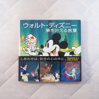 ディズニー(Disney)のウォルト・ディズニ-夢を叶える言葉(文学/小説)