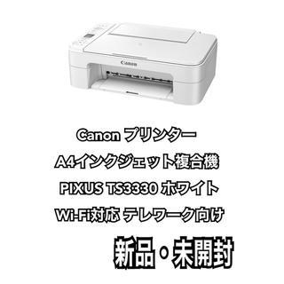 キヤノン(Canon)のCanon プリンターインクジェット複合機 PIXUS TS3330 ホワイト(PC周辺機器)