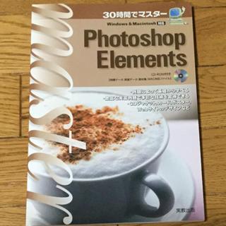 30時間でマスタ-Photoshop Elements Windows & Ma(コンピュータ/IT)