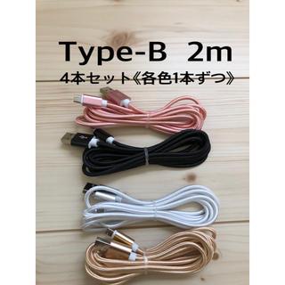 アンドロイド(ANDROID)のアンドロイド充電器 type-B(バッテリー/充電器)