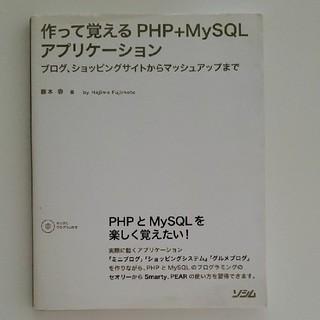 作って覚えるPHP+MySQLアプリケーション : ブログ、ショッピングサイト…(コンピュータ/IT)
