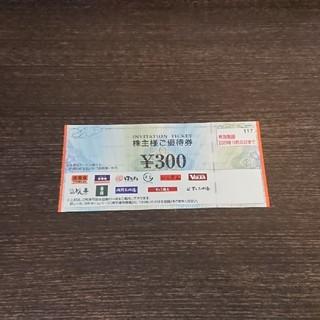 ヨシノヤ(吉野家)の吉野家 株主優待券300円分(レストラン/食事券)